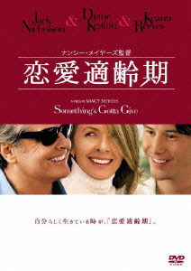 somethings gotta give / 恋愛適齢期